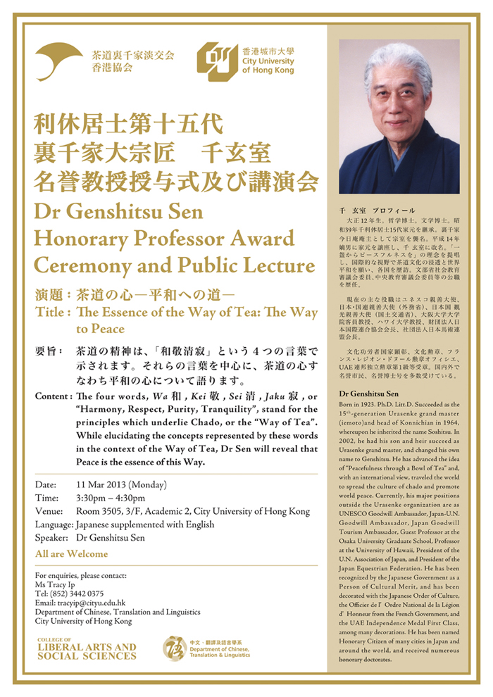 Dr. Genshitsu Sen Honorary Professor Award: Ceremony and Public Lecture