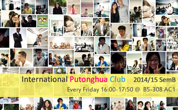 Intl PTH Club/Salon