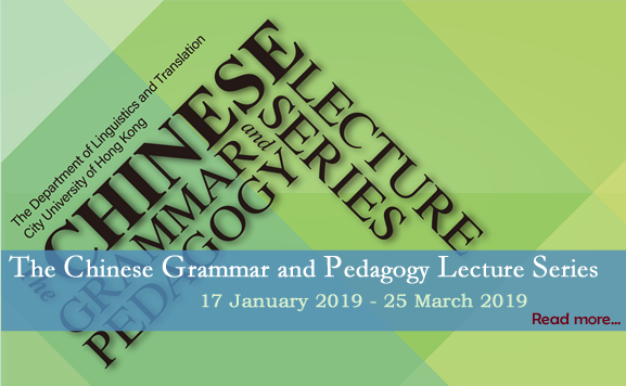 The Chinese Grammar and Pedagogy Lecture Series