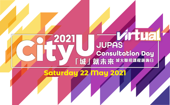 CityU 2021 JUPAS Consultation Week